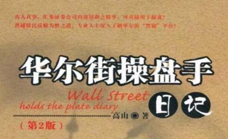 《华尔街操盘手日记》PDF MOBI EPUB电子书下载