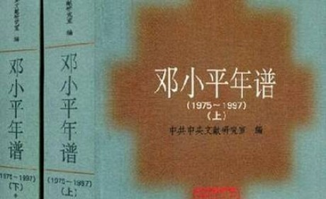 《邓小平年谱(1975-1997)》(上下册) PDF 电子书下载