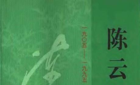 《陈云年谱:1905-1995》(全三卷) PDF 电子书下载