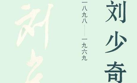 《刘少奇年谱(上、下卷)》PDF 电子书下载
