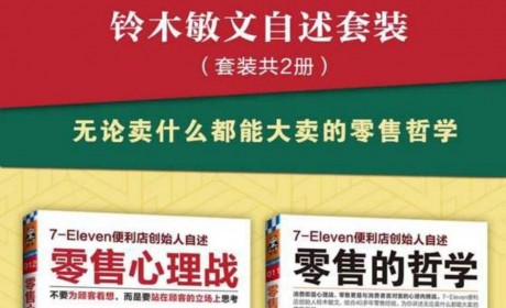 《零售的哲学:7-Eleven便利店创始人自述》PDF MOBI EPUB电子书下载