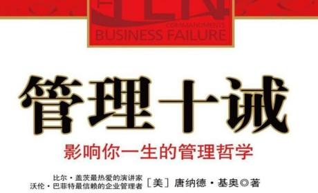 《管理十诫:影响你一生的管理哲学》PDF MOBI EPUB电子书下载