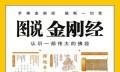 《图说金刚经》PDF MOBI EPUB电子书下载