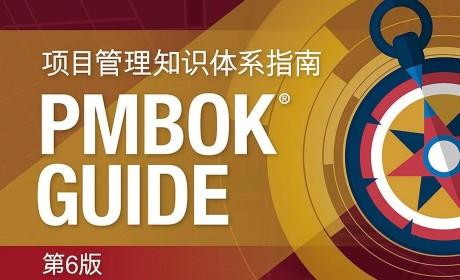《项目管理知识体系指南(PMBOK指南)(第6版)》PDF MOBI EPUB 电子书下载