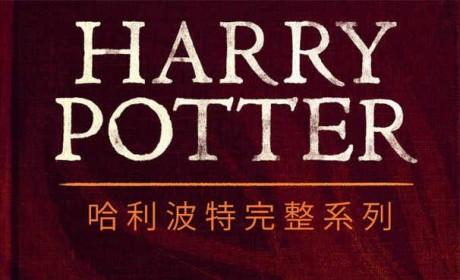 《哈利波特完整系列》PDF MOBI EPUB 电子书下载