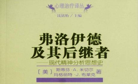 《弗洛伊德及其后继者:现代精神分析思想史》PDF MOBI EPUB AZW3电子书下载