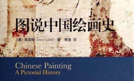 《图说中国绘画史》PDF电子书下载