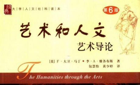 《艺术和人文:艺术导论》PDF电子书下载