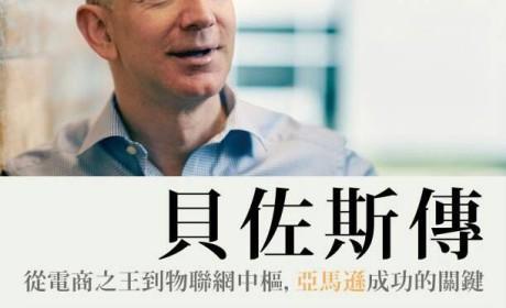 《貝佐斯傳(暢銷改版)》PDF MOBI EPUB电子书下载