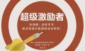 《超级激励者》+《先問,為什麼?》PDF MOBI EPUB电子书下载