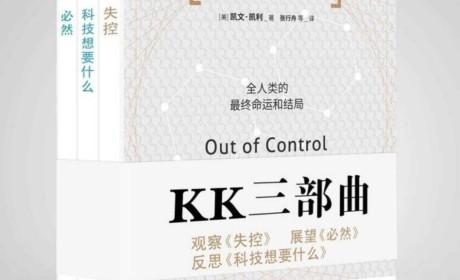 《KK三部曲(失控+科技想要什么+必然) (KK系列)》PDF MOBI EPUB AZW3电子书下载