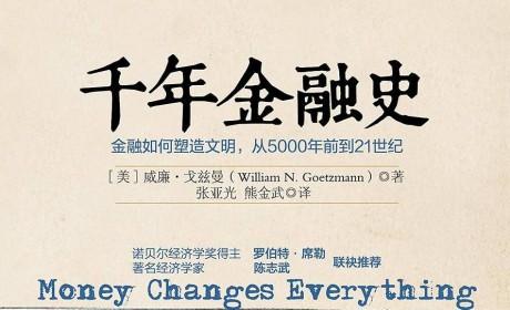 《千年金融史》PDF MOBI EPUB电子书下载