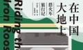 《在中国大地上:搭火车旅行记》PDF MOBI EPUB电子书下载