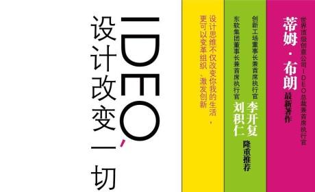 《IDEO,设计改变一切》PDF MOBI EPUB电子书下载