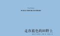 《走在蓝色的田野上》PDF MOBI EPUB电子书下载