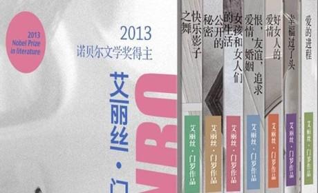 《逃离》艾丽丝·门罗  PDF MOBI EPUB电子书下载