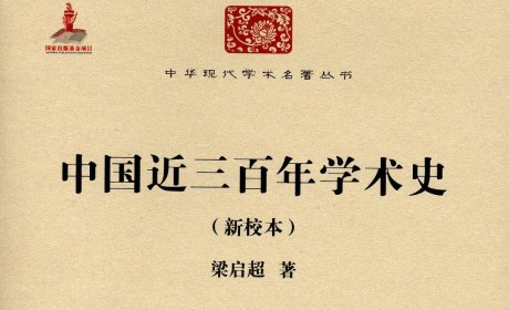 《中国近三百年学术史(新校本)》PDF电子书下载