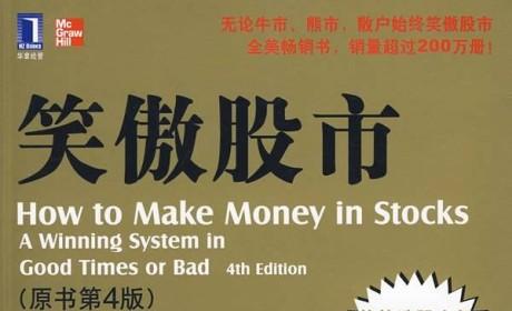 《笑傲股市》PDF MOBI EPUB电子书下载