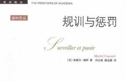 《规训与惩罚:监狱的诞生》PDF MOBI EPUB电子书下载