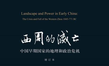 《西周的灭亡:中国早期国家的地理和政治危机》PDF MOBI EPUB电子书下载