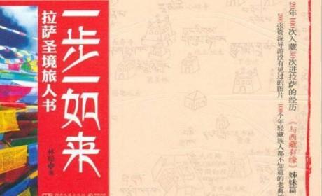 《一步一如来:拉萨圣境旅人书》PDF MOBI EPUB电子书下载
