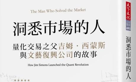 《洞悉市場的人》PDF MOBI EPUB电子书下载
