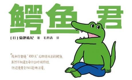 《100天后会死的鳄鱼君》PDF电子书下载