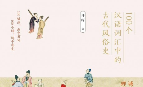 《100个汉语词汇中的古代风俗史》PDF MOBI EPUB电子书下载