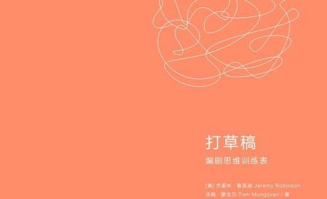 《打草稿:编剧思维训练表》PDF电子书下载