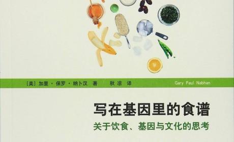 《写在基因里的食谱:关于饮食、基因与文化的思考》PDF电子书下载