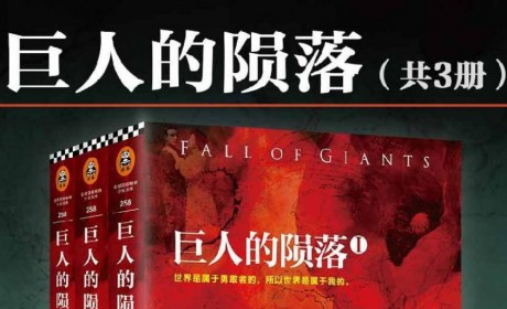 《巨人的陨落:世纪三部曲》PDF MOBI EPUB电子书下载