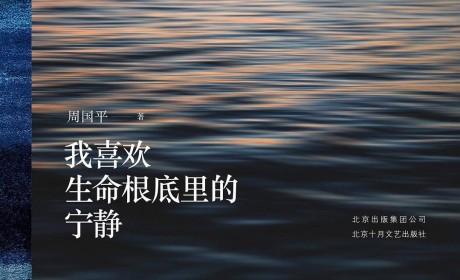 《我喜欢生命根底里的宁静》PDF MOBI EPUB电子书下载