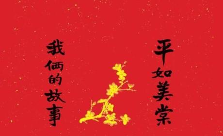 《平如美棠:我俩的故事》PDF MOBI EPUB电子书下载