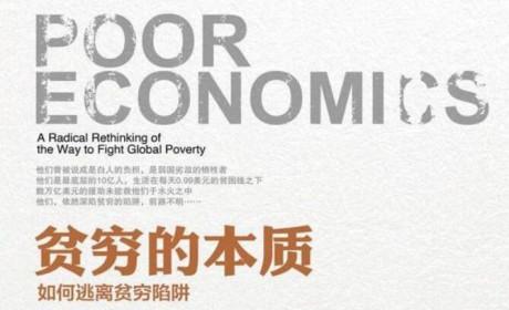 《贫穷的本质:我们为什么摆脱不了贫穷》PDF MOBI EPUB电子书下载