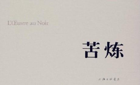 《苦炼》PDF MOBI EPUB电子书下载
