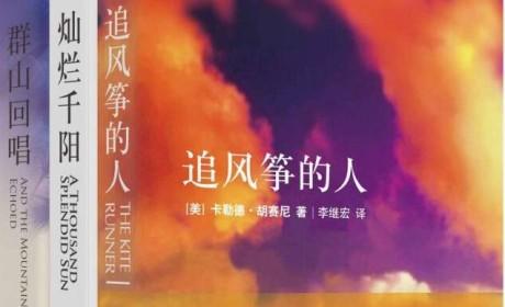 《追风筝的人+群山回唱+灿烂千阳(套装共3册)》PDF MOBI EPUB电子书下载