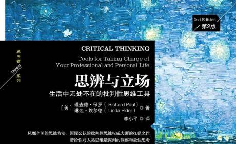 《思辨与立场:生活中无处不在的批判性思维工具》PDF MOBI EPUB电子书下载