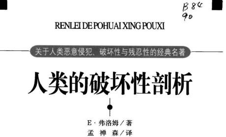 《人类的破坏性剖析》PDF MOBI EPUB电子书下载