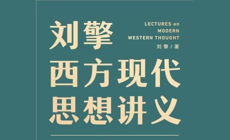 《刘擎西方现代思想讲义》PDF MOBI EPUB电子书下载
