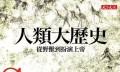 《人類大歷史:從野獸到扮演上帝》PDF MOBI EPUB电子书下载