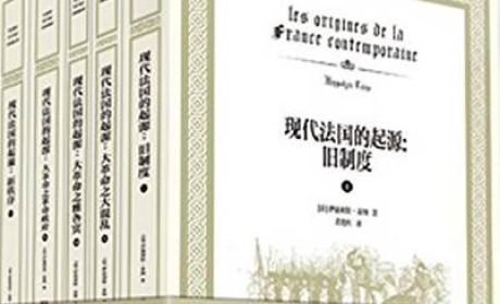 《现代法国的起源(1-5)》PDF电子书下载