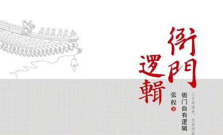 《衙门逻辑》PDF电子书下载