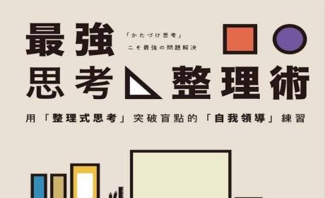 《最強思考整理術》PDF MOBI EPUB Kindle电子书下载