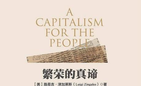 《繁荣的真谛》PDF MOBI EPUB电子书下载