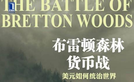 《布雷顿森林货币战:美元如何统治世界》PDF MOBI EPUB电子书下载