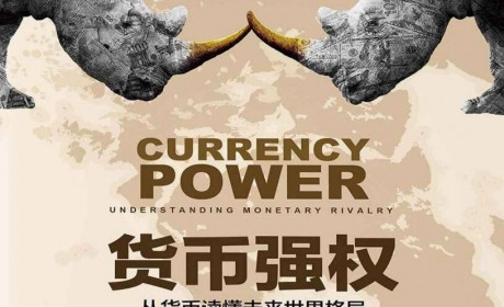 《货币强权:从货币读懂未来世界格局》PDF MOBI EPUB电子书下载