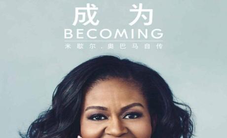 《成为:米歇尔·奥巴马自传》PDF MOBI EPUB电子书下载
