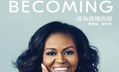 《成為這樣的我:蜜雪兒.歐巴馬》PDF MOBI EPUB电子书下载
