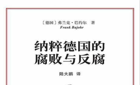 《纳粹德国的腐败与反腐》PDF MOBI EPUB Kindle电子书下载