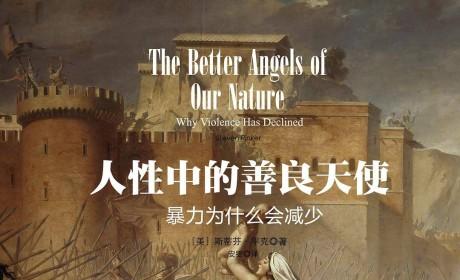 《人性中的善良天使:暴力为什么会减少》PDF MOBI EPUB电子书下载